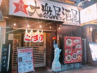 居酒屋 餃子のニューヨーク - お店の外観