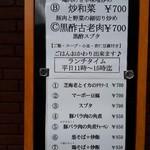 Yokohamachuukagaikeichinrou - ランチメニュー