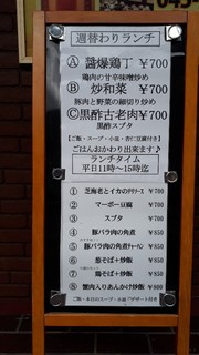 横浜中華街 景珍樓 - ランチメニュー