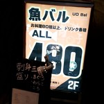 青柚子 - 魚バル