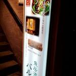 青柚子 - 昭和通り沿い、マクドナルドの隣に階段があります。