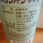 松島玉手箱館 - 木村飲料さん製造