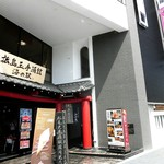 松島玉手箱館 - 外観です