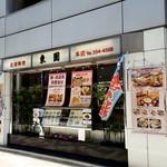 東園 - 神田駅東口 神田一番街