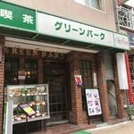 喫茶 グリーンパーク -