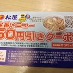 松屋 - 50円引きクーポン貰えました