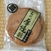 佐々木製菓 - 料理写真: