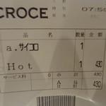 CROCE - レシート コスパ高い