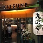 天ぷら酒場KITSUNE -