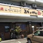 まちゃけん家 - まちゃけん家 外観(2018.08.23)