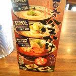 丸亀製麺 - 夏の冷かけフェア