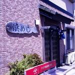 浜めし - 店舗前