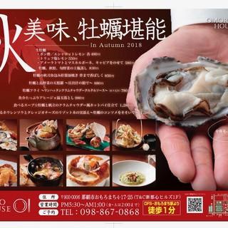 <秋限定>牡蠣フェア