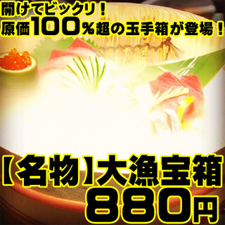GOKIGENに来たらコレ【新名物】大漁宝箱!880円