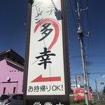 スタミナラーメン多幸 - 【2018.8.17】看板。