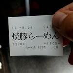 はやし - 食券