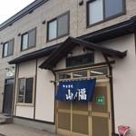 山福食堂 - 入口