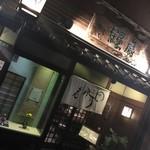 91458457 - 魚伊 本店