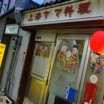 中華居酒屋 上海ママ料理 - 外観