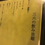 91461028 - 飲み放題メニュー