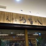 天ぷら新宿つな八 - 新宿つな八 東京ソラマチ店