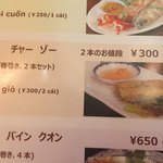 ホイアン - #6 チャ ゾー 300円