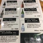 ちょんたま食堂 - 日本酒のメヌーです       高徳線の駅ビルなので東からの人は利用しやすいかな