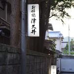 津久井 -