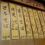 銚子屋 - メニュー
