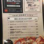 Japanese x Italian BARU HAMAKIN - ピザのメニュー