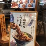 丸亀製麺 - メニュー2018.8現在