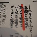 沼津海いち -