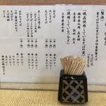 手碾き蕎麦天しん - メニュー