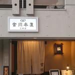 宮川本廛 - 三田店のお玄関