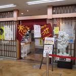 来らっせ - 日替わり店舗