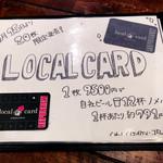 リパブリュー - お得なLocal Card もちろん私も使っています