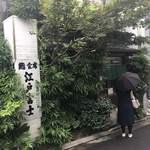 江戸富士 -