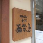 91489910 - ビグブルマン獲得の蕎麦の名店です☆