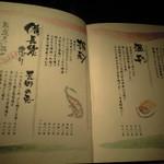 京和食 日本酒 きらり -