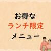 萩姫の湯栄楽館 - 料理写真:【ランチのみのご利用もOK】事前予約なしでご利用いただけます