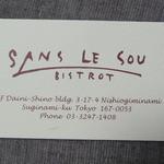 サン・ル・スー - お店のname card