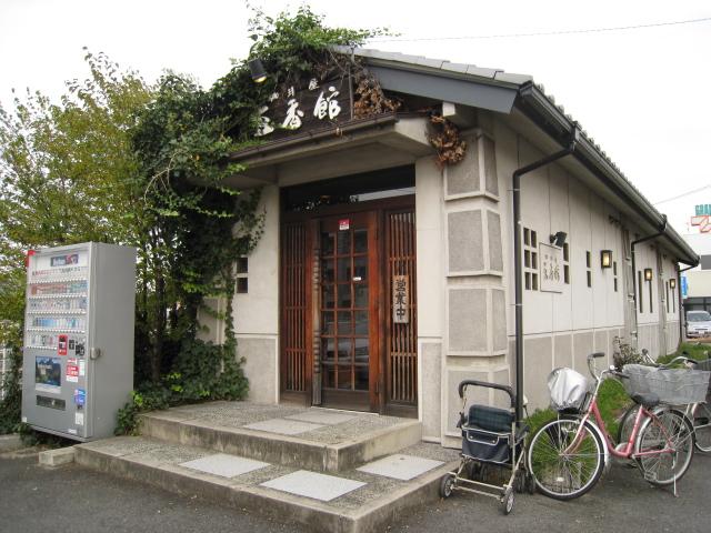 珈琲屋 豆香館