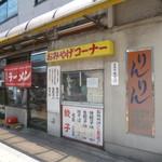 91508297 - '18/08/25 店構え