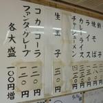 91508356 - '18/08/25 メニュー