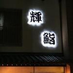 輝鮨 - 外観