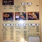 食事処 寿 - メニュー