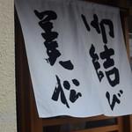 美松 - 入口の暖簾