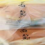 Eirakuya - 娘へのお土産、若鮎