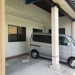 キッチン ユリイカ - 東側の駐車場  軽か小さな普通車でないと停められません  3台