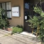 キッチン ユリイカ - 玄関